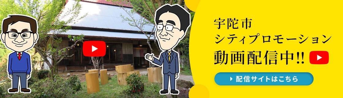 宇陀市シティプロモーション動画配信中!!